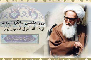پادکست یادبود شهید اشرفی اصفهانی