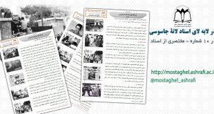 اسناد سفارت آمریکا در ایران