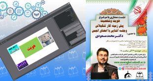 نشست تشکیلاتی استاد مسعودی