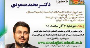 نشست آموزشی مجازی با دکتر مسعودی