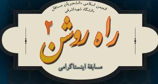 نفرات برتر مسابقه اینستاگرامی راه روشن 2 دانشگاه شهید اشرفی
