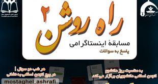 مسابقه ای سیاسی دانشجویی به مناسبت 16 آذر | انجمن اسلامی دانشجویان مستقل دانشگاه اشرفی