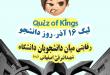 لیگ 16 آذر روز دانشجو لیگ quiz of kings