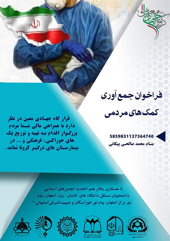 کمک مردمی برای حمایت از کادر درمان و بیمارستان های درگیر با کرونا  | دانشجویان انجمن های اسلامی در قرارگاه جهادی معین مشغول به همکاری با کادر درمان و پشتیبانی هستند | پک های خوراکی و فرهنگی