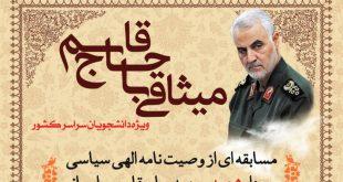 مسابقه دانشجویی از وصیتنامـه الهی سیاسی سردار شهید سپهبد حاج قاسم سلیمانـی