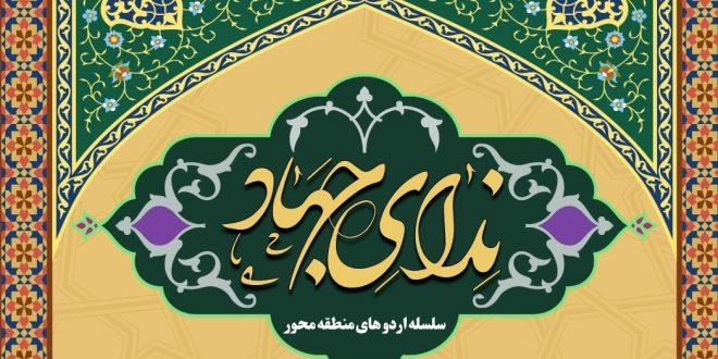 اردوی ندای جهاد اصفهان