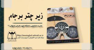 نشریه دانشجویی انجمن اسلامی دانشجویان