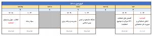 دوره آموزشی تشکیلاتی سابغات ویژه دانشجویان در فضای مجازی