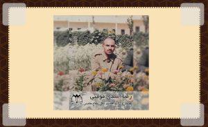 روز جانباز - رضا اسدی مومنی
