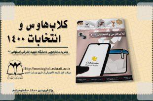 نشریه گرا شماره پنجم | ماهنامه انجمن اسلامی