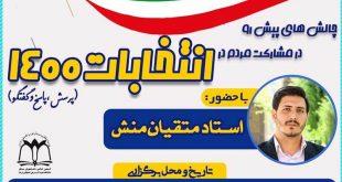 تحلیل انتخابات پیش رو در موضوع مشارکت مردم در انتخابات ۱۴۰۰