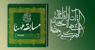 مسابقه مهنا ویژه ماه مبارک رمضان