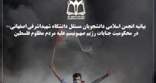 بیانیه انجمن اسلامی / محکومیت جنایات رژیم صهیونسیم علیه مردم مظلوم فلسطین