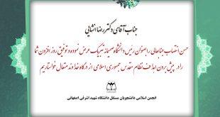 پیام تبریک انجمن اسلامی به دکتر رضا انشایی مدیر دانشگاه شهید اشرفی اصفهانی