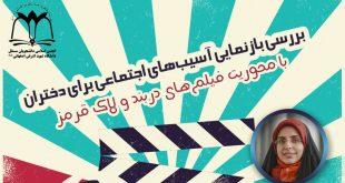 آسیبهای اجتماعی برای دختران با محوریت دو فیلم دربند و لاک قرمز