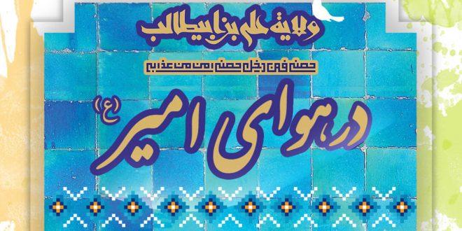 مسابقه در هوای امیر به مناسبت عید غدیر