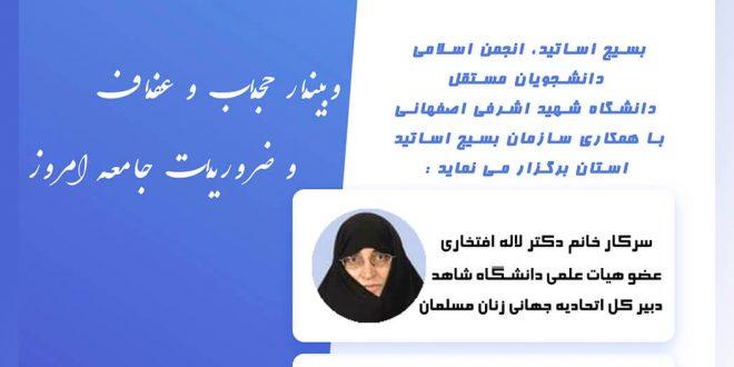 وبینار حجاب و عفاف و ضروریات جامعه امروز