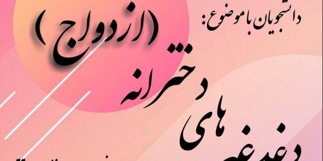 دورهمی دخترانه دانشگاه شهید اشرفی اصفهانی