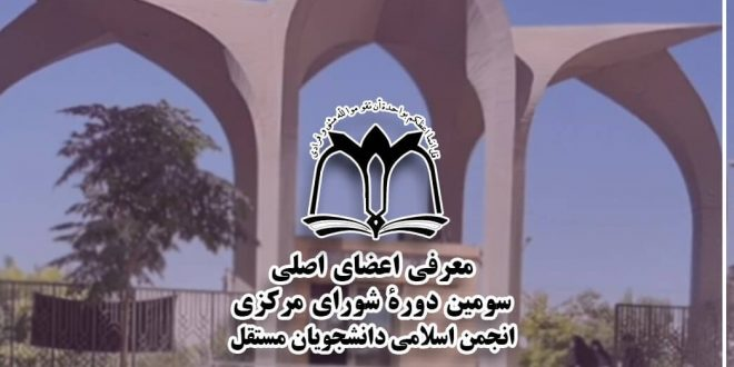 معرفی اعضای اصلی شورای مرکزی انجمن اسلامی