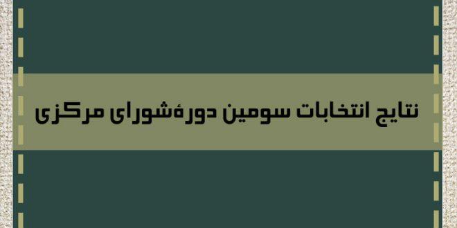 نتایج انتخابات انجمن اسلامی دانشگاه شهید اشرفی اصفهانی