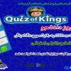مسابقه ی گروهی در Quiz of kings به مناسبت 16 آذر روز دانشجو